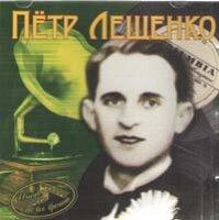 CD. Петр Лещенко. Имена на все времена