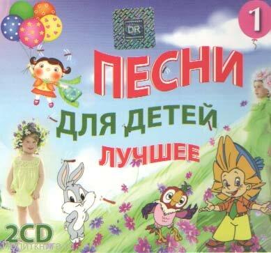 CD. Песни для детей. Лучшее. Часть 1. 2CD