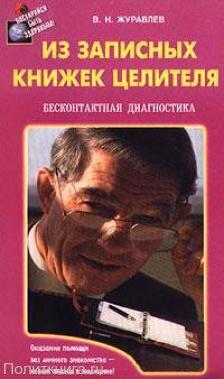 Журавлев В. Из записных книжек целителя