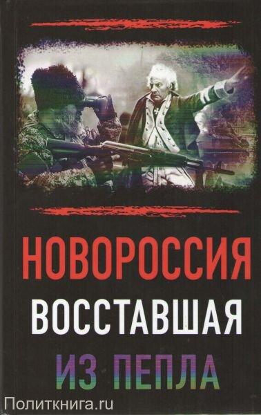 Новороссия. Восставшая из пепла. Сборник