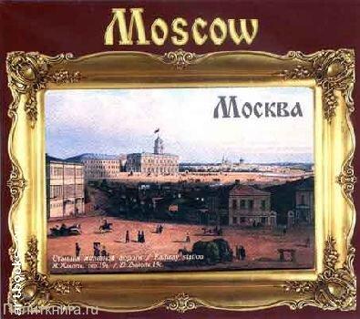 Магнит №06. Старая Москва.Станция железной дороги