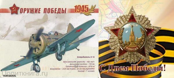 Кружка. Оружие победы. И-16 (ЦКБ-12) «истребитель шестнадцатый»