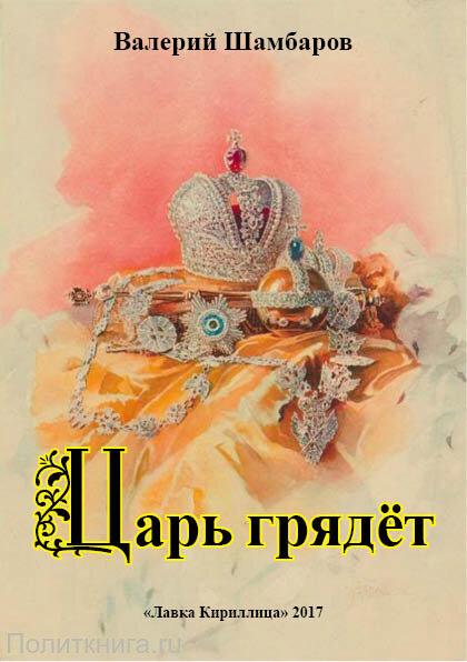 Шамбаров В.Е. Царь грядёт