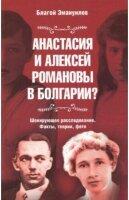 Благой Эмануилов: Анастасия и Алексей Романовы в Болгарии? Шокирующее расследование. Факты, теории, фото