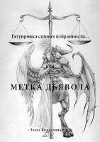 Алексеева Е. Б. Татуировка - символ избранности... или метка дьявола