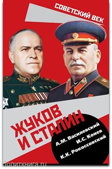 Василевский А.М., Конев И.С., Рокоссовский К.К. Жуков и Сталин