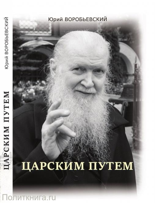 Воробьевский Ю.Ю. Царским путём. О приснопамятном иеромонахе Павле (Лысаке)