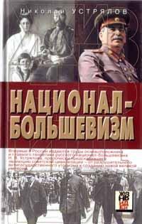 Устрялов Н.В. Национал-Большевизм