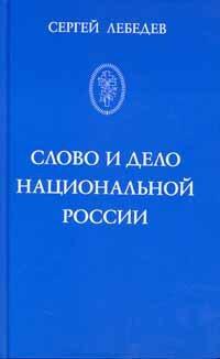 Лебедев С.В. Слово и дело национальной России