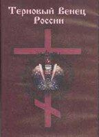 DVD. Терновый венец России