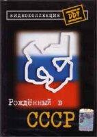 DVD. Видеоколлекция DDT: Рожденный в СССР