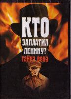 DVD. Кто заплатил Ленину? Тайна века