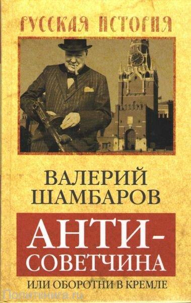 Шамбаров В.Е. Антисоветчина, или Оборотни в Кремле