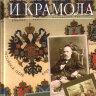 """Катков М.Н. """"Империя и крамола"""""""