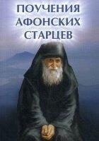 Елецкая Е.А. Поучения Афонских старцев