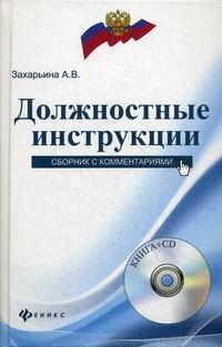 Захарьина А.В. Должностные инструкции: сборник с комментариями