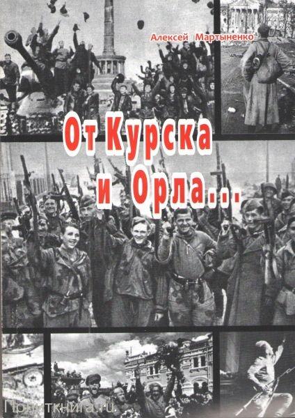Мартыненко А.А. От Курска и Орла...