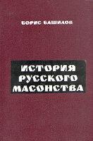 Башилов Б.П. История русского масонства