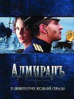 DVD. Адмиралъ