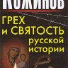 Кожинов В.В. Грех и святость русской истории