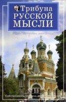 Журнал Трибуна русской мысли №13