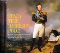 "CD. Мужской Хор ""Валаам"". Хвала тебе, Паскевич - Росс!"
