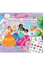 Принцессы-самоцветы: книжка-раскраска
