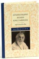 Архимандрит Иоанн (Крестьянкин) Проповеди (избранное)