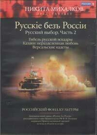 DVD. Русские без России. Русский выбор. Часть 2