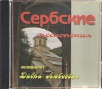 CD. Дивна Любоевич. Сербские песнопения