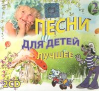 CD. Песни для детей. Лучшее. Часть 2. 2CD