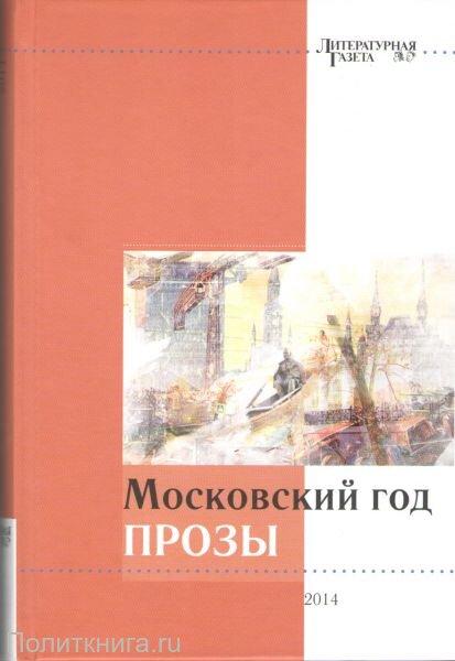 Московский год прозы. Сборник