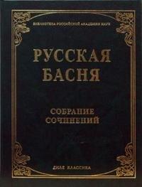 Русская басня XVII и XIX века