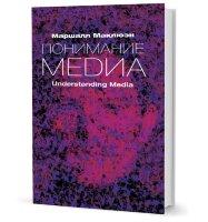 Маклюэн М. Понимание медиа