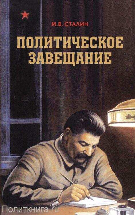 Сталин И. В. Политическое завещание Сталин