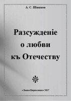 Шишков А.С. Разсужденiе о любви къ Отечеству