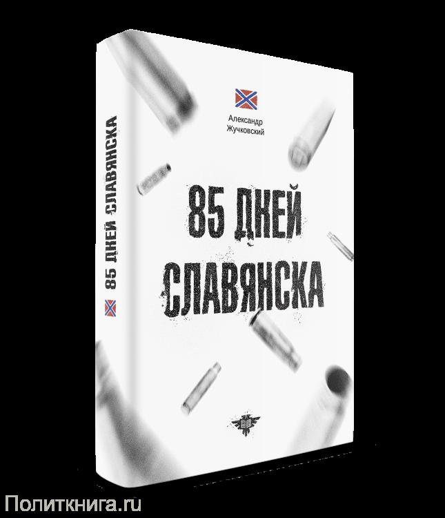 Жучковский А. Г.  85 дней Славянска