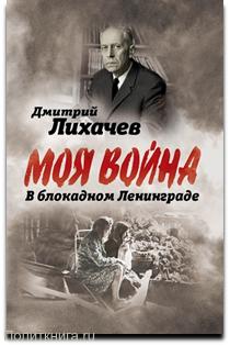 Лихачев Д.С. В блокадном Ленинграде