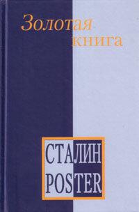 Золотая книга: стихи и песни о Сталине: советский плакат 1930-50-х гг.: творческое  наследие И. Джугашвили