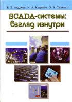 Андреев Е.Б., Куцевич Н.А., Синенко О.В. SCADA-системы: взгляд изнутри