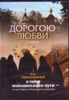 DVD. Елена Козенкова. Дорогою любви. 2 серии