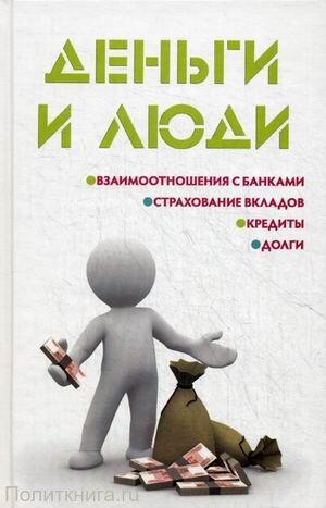 Ильичева М.Ю. Деньги и люди