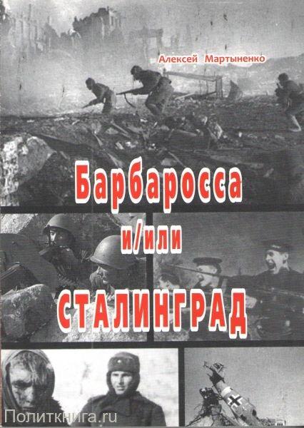 Мартыненко А.А. Барбаросса и/или Сталинград