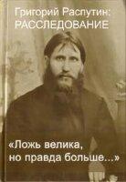 Фомин С.В. Григорий Распутин: Расследование. Ложь велика, но правда больше...