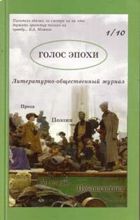 "Журнал ""Голос Эпохи"" 1/10"
