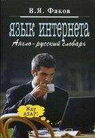 Факов В.Я. Язык Интернета. Англо-русский словарь