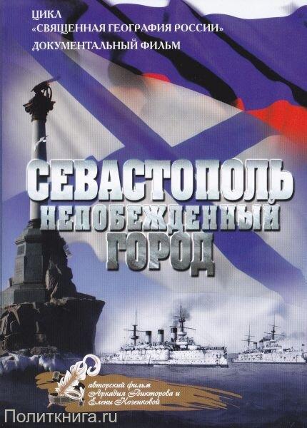 DVD. Елена Козенкова. Севастополь. Непобежденный город