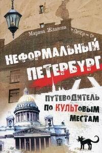 Жданова М.А. Неформальный Петербург. Путеводитель по культовым местам