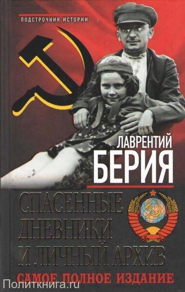 Берия Л.П. Спасенные дневники и личный архив. Самое полное издание