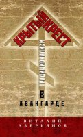 Аверьянов В.В. Крытый крест. Традиционализм в авангарде